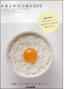 【期間限定価格】たまごかけごはん300(ぶんか社文庫)