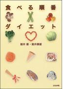 【期間限定価格】食べる順番ダイエット