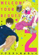 リクエストをよろしく(2)(フィールコミックス)