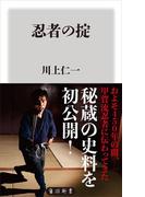 忍者の掟(角川新書)
