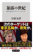暴露の世紀 国家を揺るがすサイバーテロリズム(角川新書)