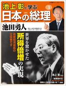 池上彰と学ぶ日本の総理 第3号 池田勇人(小学館ウィークリーブック)