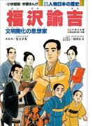 学習まんが 少年少女 人物日本の歴史 福沢諭吉(学習まんが)