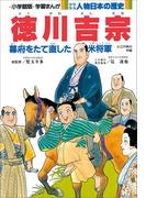 学習まんが 少年少女 人物日本の歴史 徳川吉宗(学習まんが)