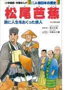 学習まんが 少年少女 人物日本の歴史 松尾芭蕉(学習まんが)