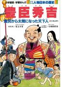学習まんが 少年少女 人物日本の歴史 豊臣秀吉(学習まんが)