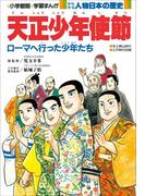 学習まんが 少年少女 人物日本の歴史 天正少年使節(学習まんが)