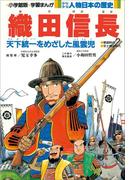 学習まんが 少年少女 人物日本の歴史 織田信長(学習まんが)
