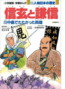 学習まんが 少年少女 人物日本の歴史 信玄と謙信(学習まんが)