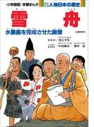 学習まんが 少年少女 人物日本の歴史 雪舟(学習まんが)