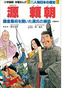 学習まんが 少年少女 人物日本の歴史 源頼朝(学習まんが)