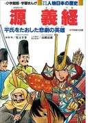 学習まんが 少年少女 人物日本の歴史 源義経(学習まんが)