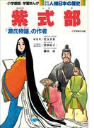 学習まんが 少年少女 人物日本の歴史 紫式部(学習まんが)