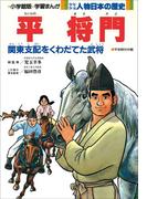 学習まんが 少年少女 人物日本の歴史 平将門(学習まんが)