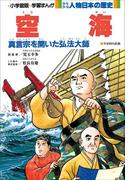 学習まんが 少年少女 人物日本の歴史 空海(学習まんが)