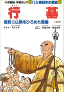 学習まんが 少年少女 人物日本の歴史 行基(学習まんが)