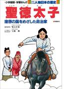 学習まんが 少年少女 人物日本の歴史 聖徳太子(学習まんが)