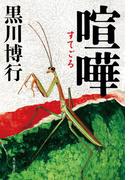 喧嘩(角川書店単行本)