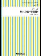 【オンデマンドブック】別れの曲 中級編(ショパン)