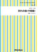 【オンデマンドブック】別れの曲 中級編