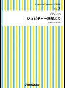 【オンデマンドブック】ジュピター~惑星より(ホルスト)