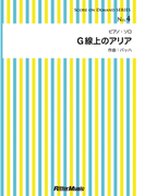【オンデマンドブック】G線上のアリア