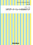 【オンデマンドブック】シチリアーナ~リュートのためのアリア~