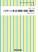 【オンデマンドブック】ノクターン 第20番嬰ハ短調[遺作]