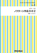 【オンデマンドブック】ノクターン作品9の2