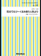 【オンデマンドブック】花のワルツ~くるみ割り人形より(チャイコフスキー)