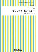 【オンデマンドブック】ラプソディ・イン・ブルー