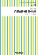 【オンデマンドブック】交響曲第9番 第4楽章
