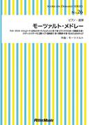 【オンデマンドブック】モーツァルト・メドレー:アイネ・クライネ・ナハトムジーク~お手をどうぞ~ディヴェルティメント第17番~ピアノソナタK.545~交響曲第25番~パパゲーノとパパゲーナの二重唱~ピアノ協奏曲第21番~交響曲第40番~恋とはどんなものかしら?