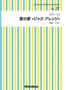 【オンデマンドブック】愛の夢(ジャズ・アレンジ)