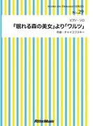 【オンデマンドブック】『眠れる森の美女』よりワルツ