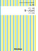 【オンデマンドブック】ラ・バンバ
