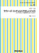 【オンデマンドブック】ラヴァーズ・コンチェルト(バッハ「メヌエット ト長調 BWV Anh.114」カバー)(やさしいジャズ)