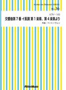 【オンデマンドブック】交響曲第7番 イ長調 第1楽章/第4楽章より