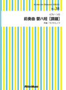 【オンデマンドブック】前奏曲 嬰ハ短調(鐘)