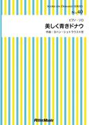 【オンデマンドブック】美しく青きドナウ