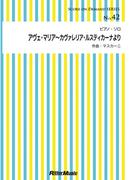 【オンデマンドブック】アヴェ・マリア(カヴァレリア・ルスティカーナより)