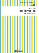 【オンデマンドブック】80日間世界一周