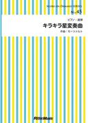 【オンデマンドブック】キラキラ星変奏曲
