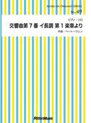 【オンデマンドブック】交響曲第7番 イ長調 第1楽章より