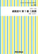 【オンデマンドブック】威風堂々 第1番 ニ長調