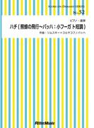 【オンデマンドブック】ハチ(熊蜂の飛行~バッハ:小フーガト短調)