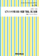 【オンデマンドブック】ピアノソナタ第8番 ハ短調 「悲愴」第2楽章