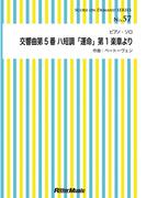【オンデマンドブック】交響曲第5番 ハ短調「運命」第1楽章より