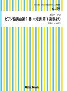 【オンデマンドブック】ピアノ協奏曲第1番 ホ短調 第1楽章より