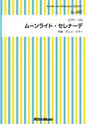 【オンデマンドブック】ムーンライト・セレナーデ